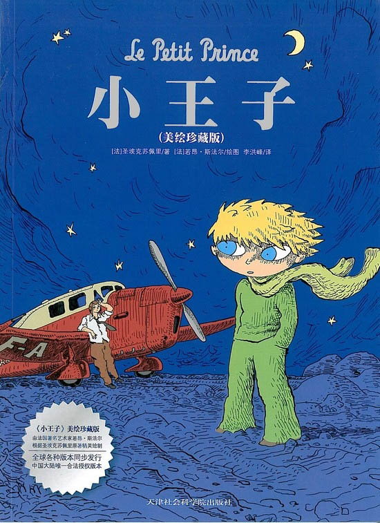 Fu Lei pour les livres français traduits en chinois