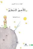 300ème traduction pour Le Petit Prince : le Hassanya